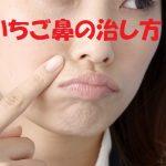 いちご鼻 治し方の教科書