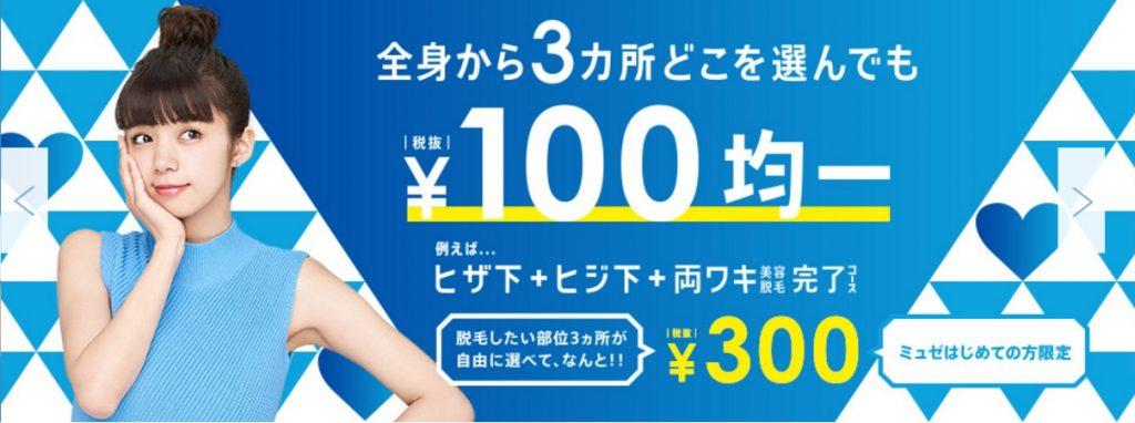 ミュゼ3か所100円