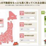 家を売る 1分査定が流行【2017年度版】