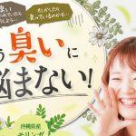 かほりのおめぐ実の口コミ・効果 ~楽天より公式で最安値購入!~
