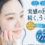 ナノクリアの口コミ集と最安値購入方法